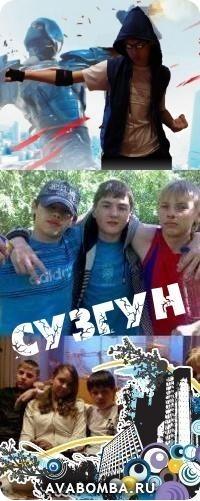 Саня Иконников, Тобольск, id101299403